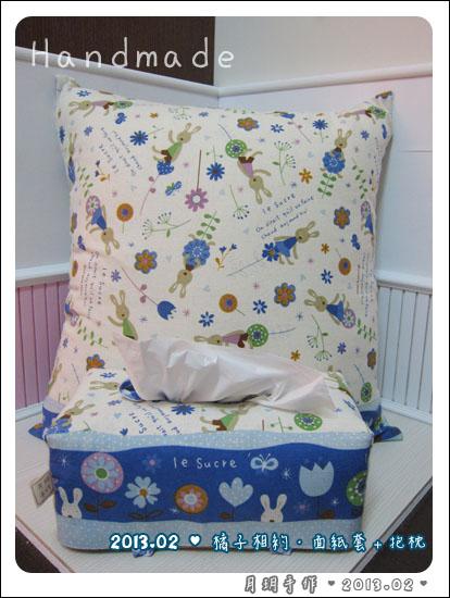 201302-面紙套抱枕08