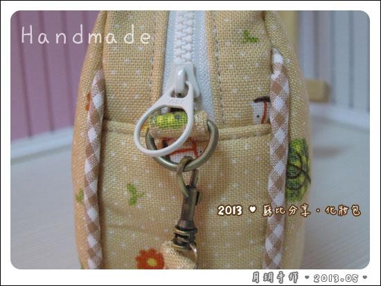 201305-化妝包03
