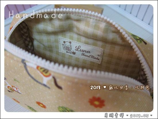 201305-化妝包08