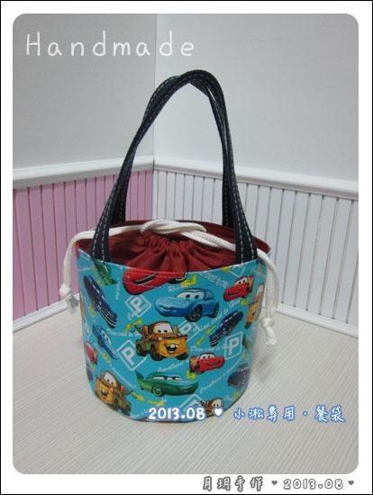 201308-餐袋01