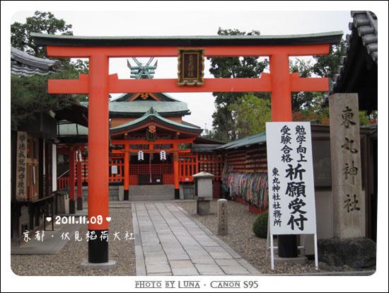 20111109-9907伏見稻荷大社