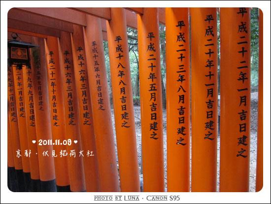 20111109-9915伏見稻荷大社