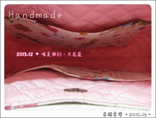 201312-大花袋05.jpg