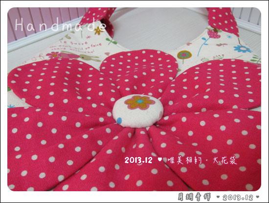 201312-大花袋08.jpg