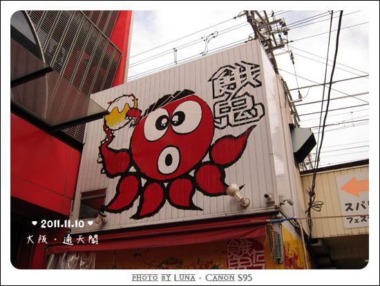 20111110-001通天閣.jpg