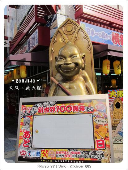 20111110-003通天閣.jpg