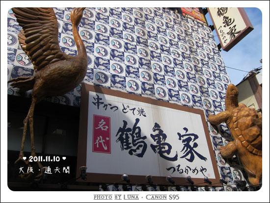 20111110-002通天閣.jpg