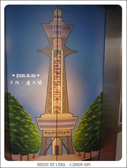 20111110-007通天閣.jpg