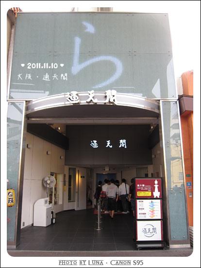 20111110-006通天閣.jpg