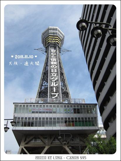 20111110-005通天閣.jpg