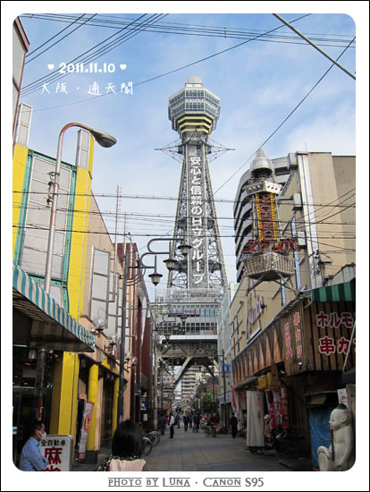 20111110-004通天閣.jpg