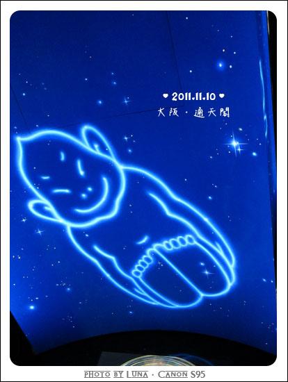 20111110-009通天閣.jpg