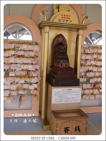 20111110-011通天閣.jpg