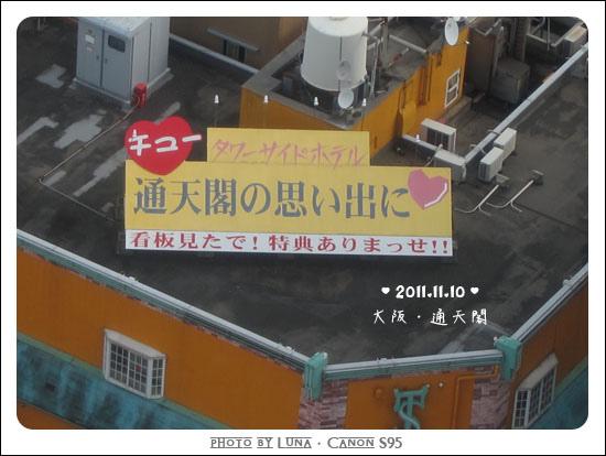 20111110-015通天閣.jpg