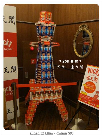 20111110-027通天閣.jpg