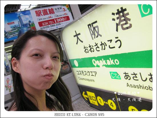 20111110-030大阪港.jpg