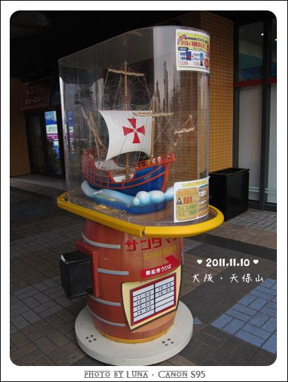 20111110-050天保山.jpg