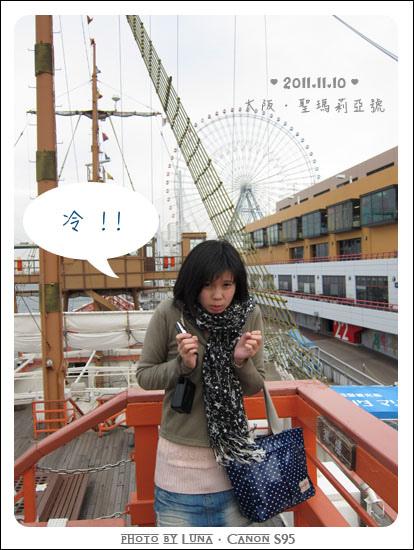 20111110-059聖瑪莉亞號.jpg