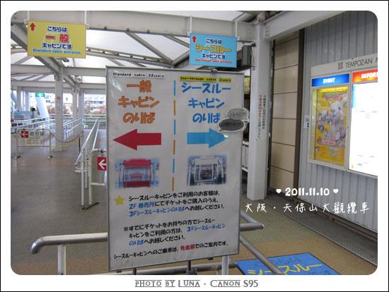 20111110-068大觀纜車.jpg
