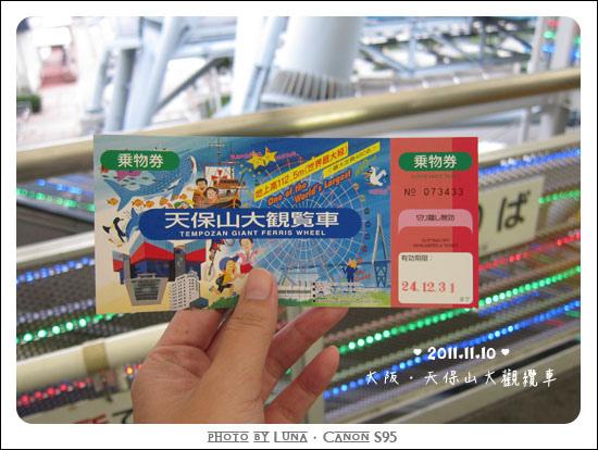 20111110-069大觀纜車.jpg