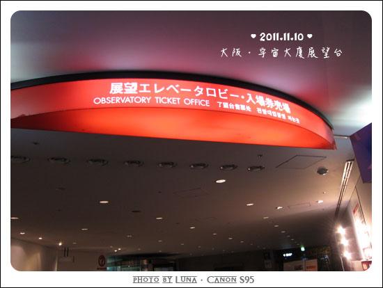 20111110-080宇宙大廈展望台.jpg