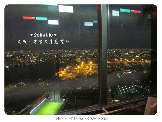 20111110-081宇宙大廈展望台.jpg