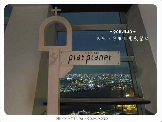 20111110-084宇宙大廈展望台.jpg