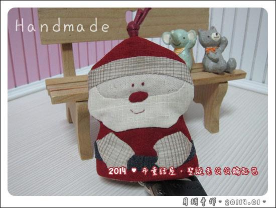 201401-聖誕老公公鑰匙包03.jpg