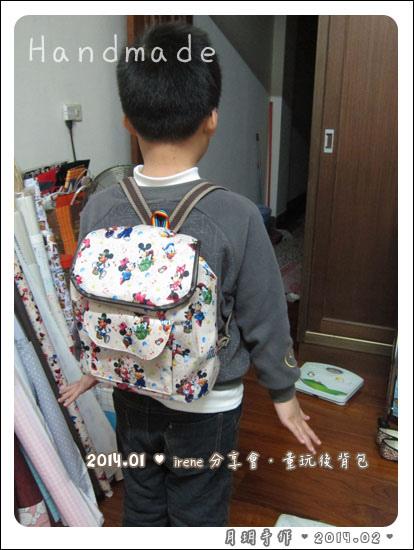 201401-童玩後背包07.jpg