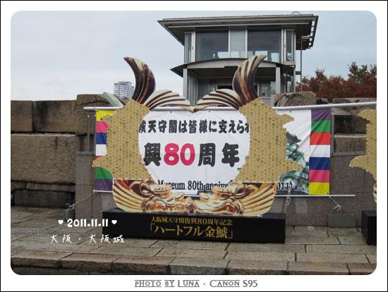 20111111-017大阪城.jpg