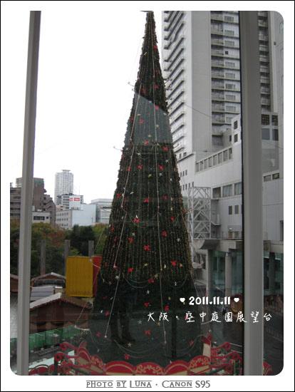 20111111-024空中庭園展望台.jpg