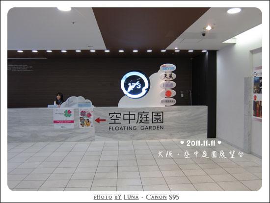 20111111-025空中庭園展望台.jpg