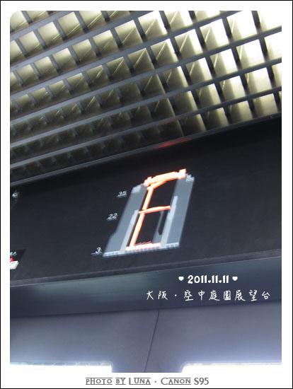 20111111-026空中庭園展望台.jpg