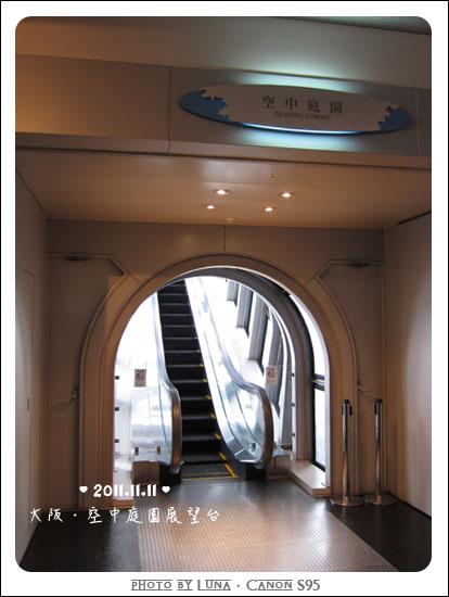 20111111-028空中庭園展望台.jpg