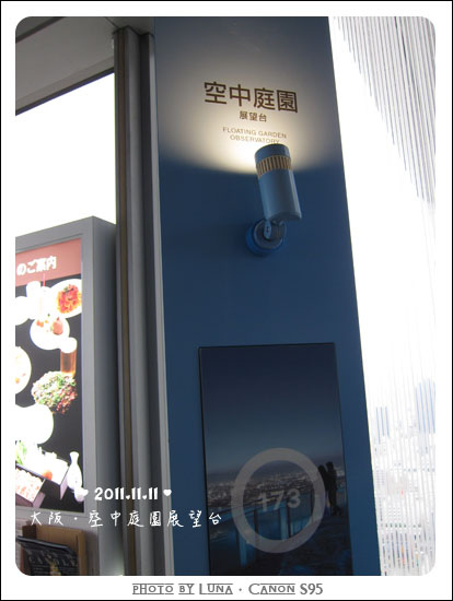 20111111-027空中庭園展望台.jpg