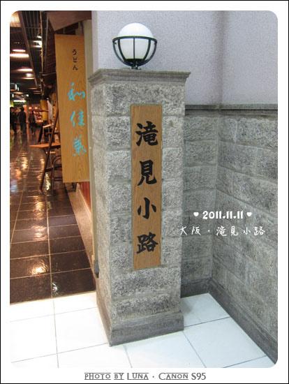 20111111-035滝見小路.jpg