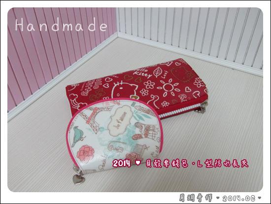 201406-01零錢包及長夾.jpg