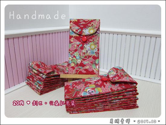 201410-創世紅包袋01.jpg
