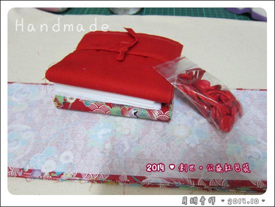 201410-創世紅包袋02.jpg