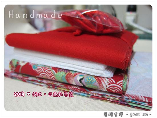 201410-創世紅包袋04.jpg