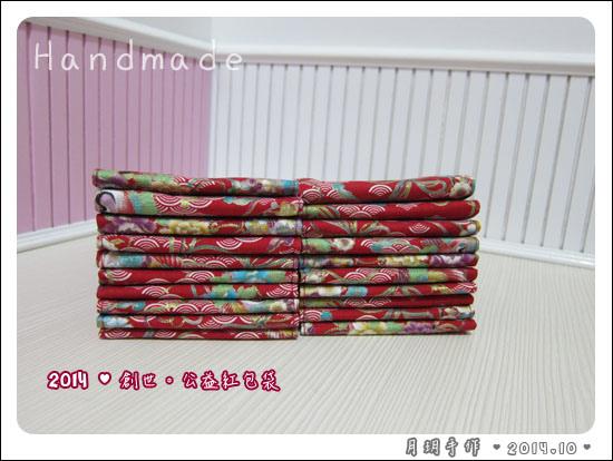 201410-創世紅包袋06.jpg