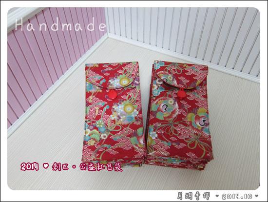 201410-創世紅包袋07.jpg