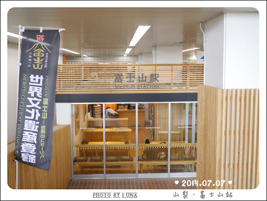 20140707-12富士山站.jpg