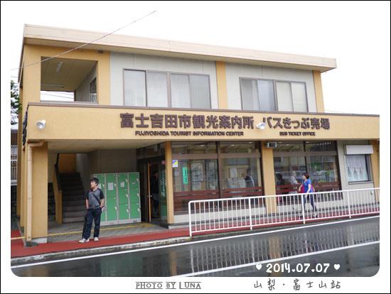 20140707-16富士山站.jpg