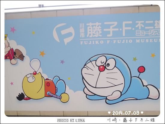 20140709-01藤子F不二雄博物館.jpg
