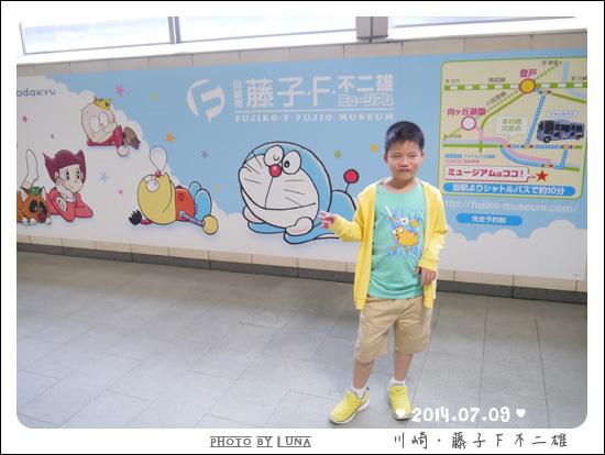 20140709-02藤子F不二雄博物館.jpg