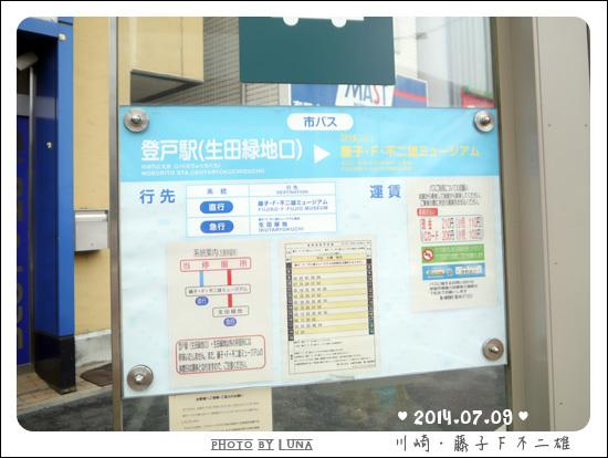20140709-04藤子F不二雄博物館.jpg
