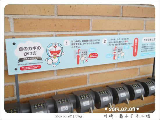 20140709-16藤子F不二雄博物館.jpg
