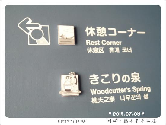 20140709-25藤子F不二雄博物館.jpg