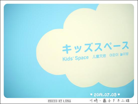 20140709-28藤子F不二雄博物館.jpg